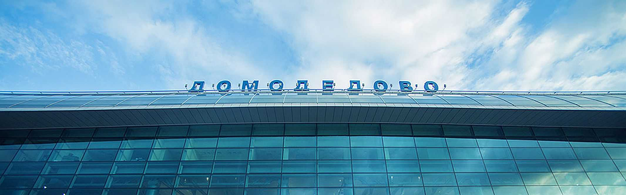 Домодедово