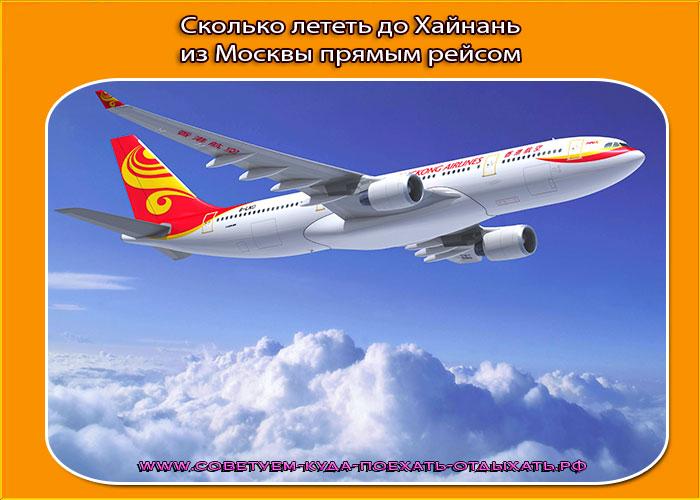 Сколько лететь до Хайнань из Москвы прямым рейсом? Время полета