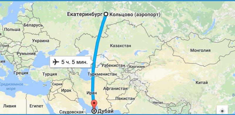 Сколько лететь до Дубая из Екатеринбурга прямым рейсом