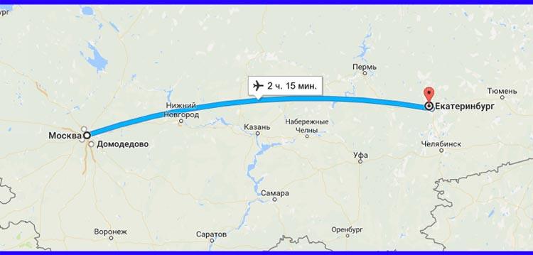 Сколько лететь до Екатеринбурга из Москвы на самолете. Рейс Москва Екатеринбург
