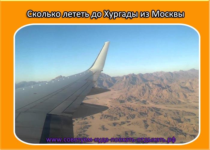 Сколько лететь до Хургады из Москвы прямым рейсом. Авиарейс Москва Хургада