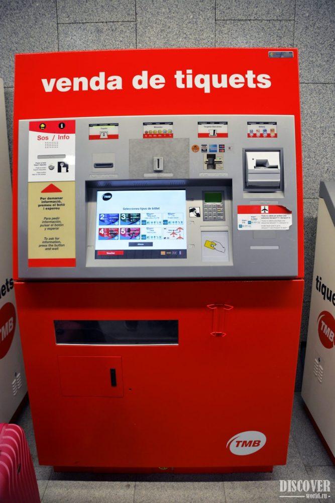 Автомат по продаже билетов в метро