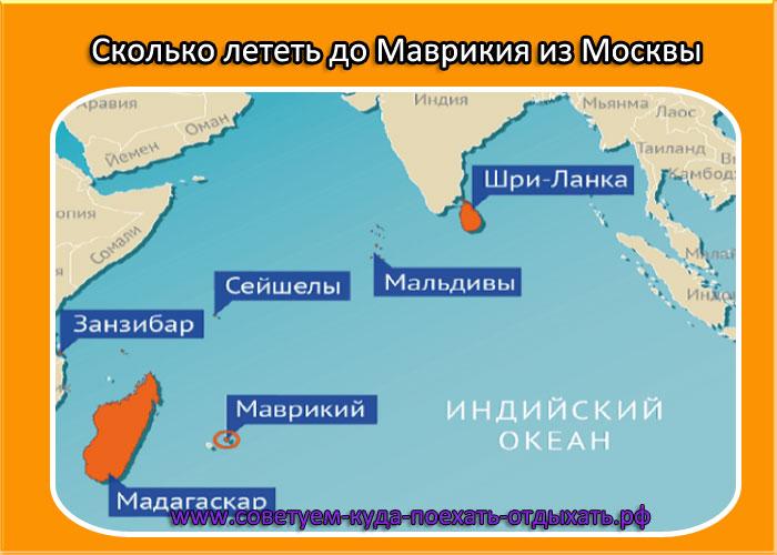 Сколько лететь до Маврикия из Москвы прямым рейсом. Авиарейс Маврикий Москва