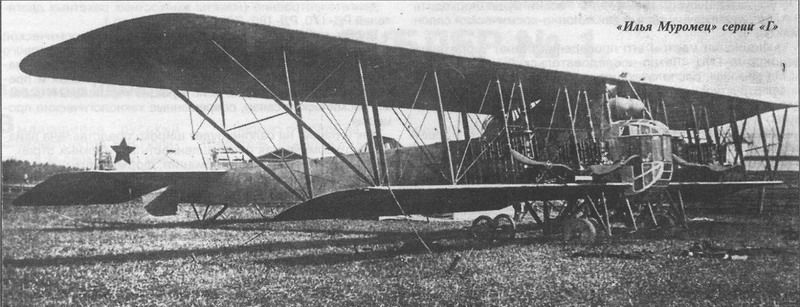 Первый пассажирский авиалайнер «Илья Муромец»
