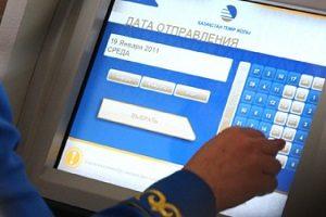 Посмотреть электронный билет на самолет по фамилии