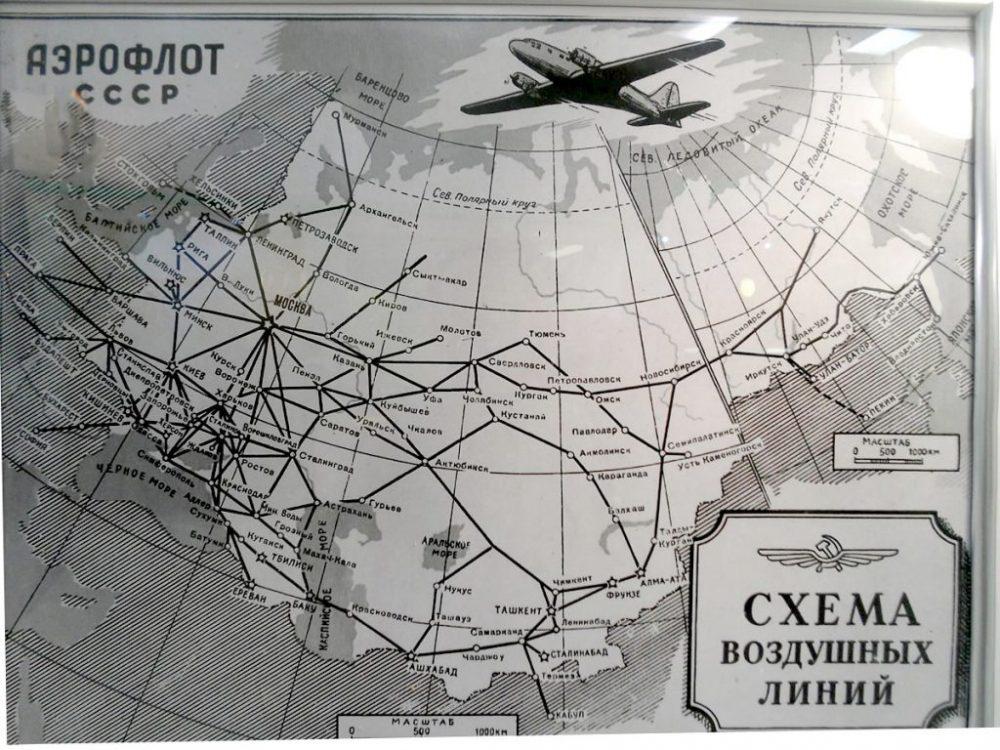 Артефакт СССР