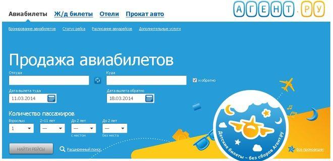 Сайт Агент.ру