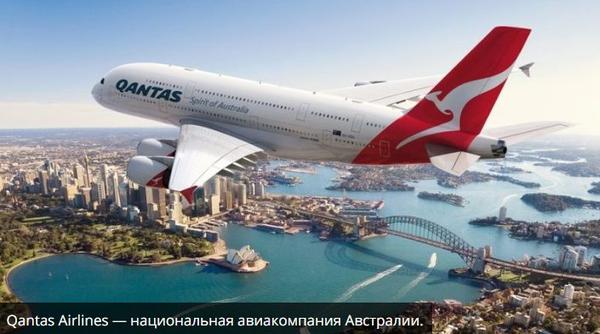 Qantas Airlines - авиакомпания Австралии