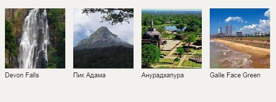 Что посмотреть на о. Шри-Ланка
