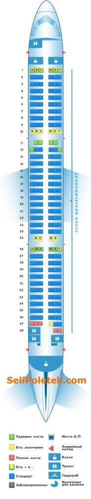схема салона A321 Уральских авиалиний
