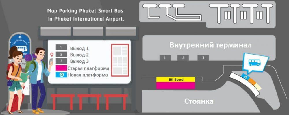 Автобусная остановка в аэропорту Пхукета