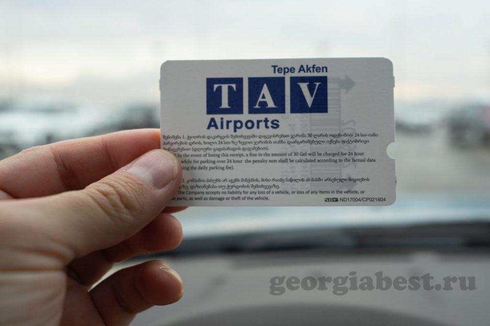 Карта парковки