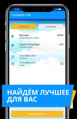 Мобильное приложение госбилет.рф