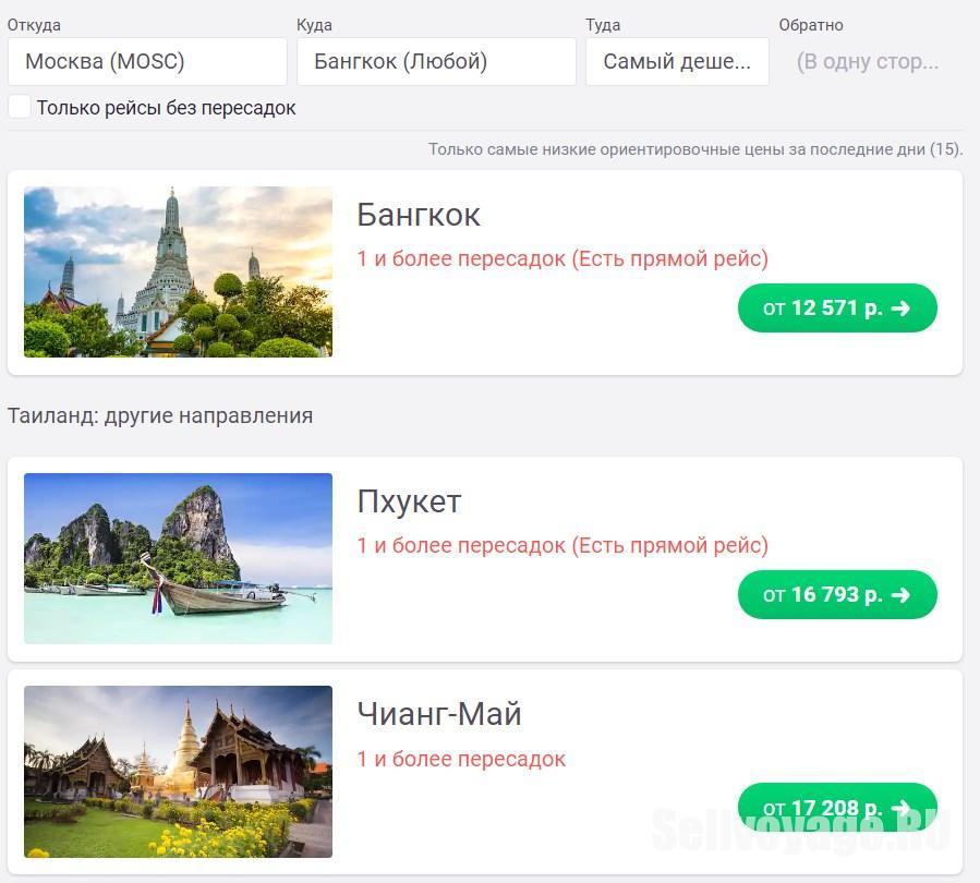Авиабилеты Москва-Бангкок на Скайсканнере