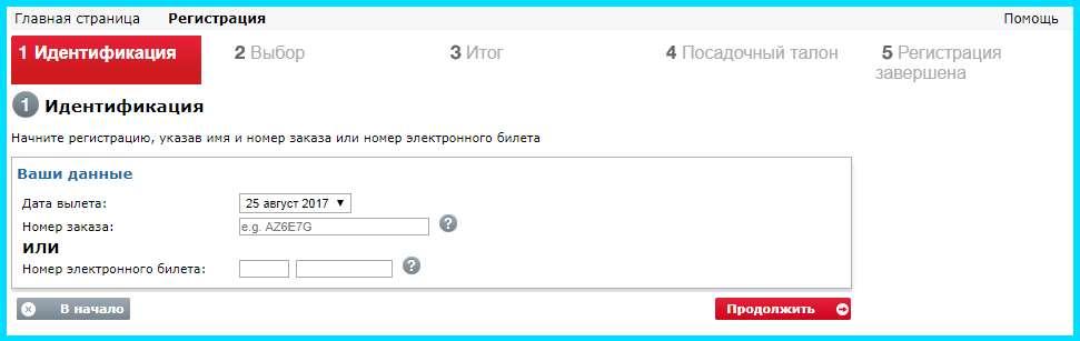 Онлайн-регистрация Уральские авиалинии