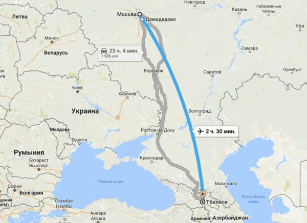 Перелет из Москвы в Грузию