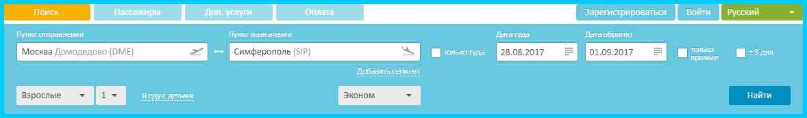 """Окно покупки электронного билета на официальном сайте авиакомпании """"Ямал"""""""