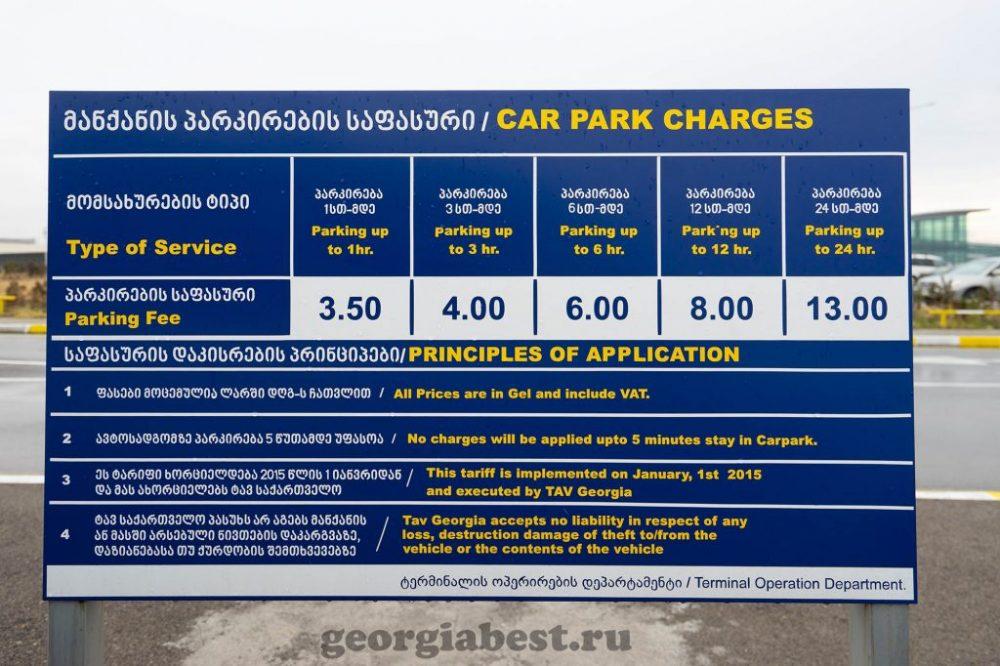 Расценки на парковке