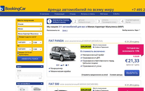 Сайт по аренде автомобиля онлайн в аэропорту Мальпенса