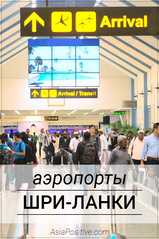 Название, расположение на карте и сайты международных аэропортов Шри-Ланки | Позитивные путешествия AsiaPositive.com