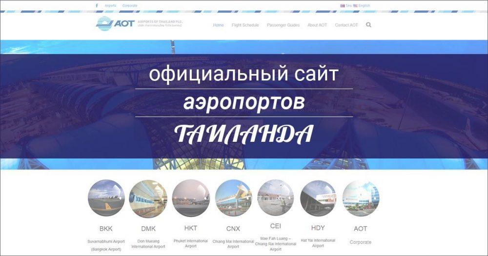 Официальный сайт международных аэропортов Таиланда - электронное табло прилёта и вылета самолётов, лишь немножко полезной информации для пассажиров. | Отзыв и обзор эксперта по путешествиям AsiaPositive