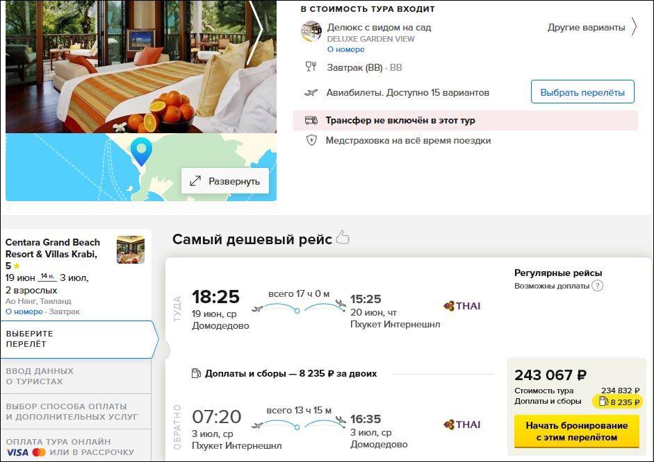 Пример: тур в отель в Краби, авиабилеты в аэропорт Пхукета, трансфер не включён | Путешествия по Азии с AsiaPositive.com