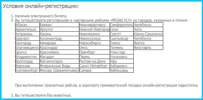 Условия онлайн-регистрации Пегас Флай