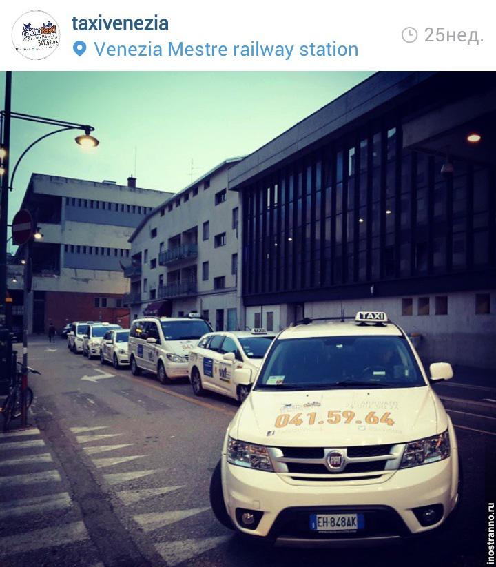 Такси из аэропорта в Венеции