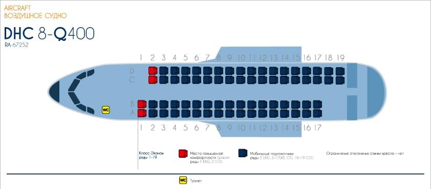 Схема мест салона