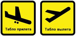 Онлайн табло вылета и прилета аэропорта Хабаровск