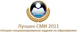 PRO Образование 2011