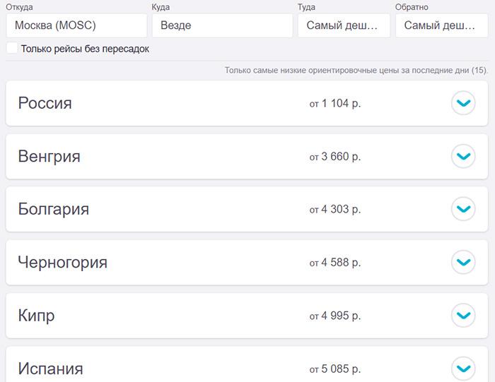 Куда слетать дешево из Москвы