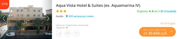 Тур на двоих в Иорданию стоил те же 30 тысяч рублей