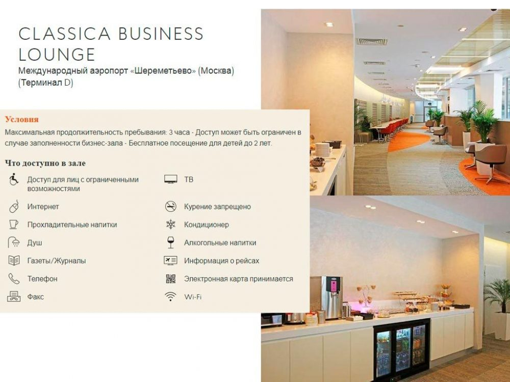 CLASSICA BUSINESS LOUNGE