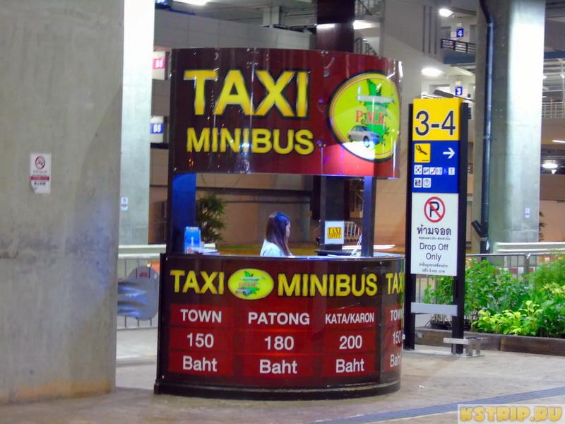 Как добраться из аэропорта Пхукета до пляжа Патонг и Карон