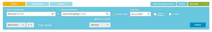 Как купить билет на официальном сайте Газпромавиа