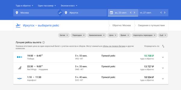 В сентябре слетать в Иркутск можно за 11 000 р.