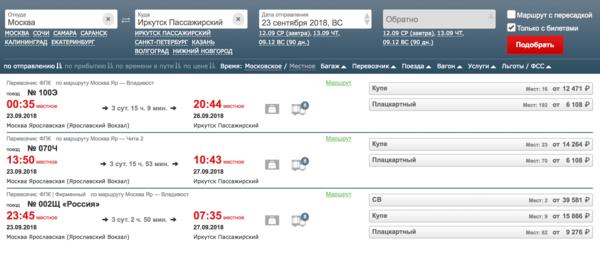 Поезд Москва — Иркутск идет почти 4 суток