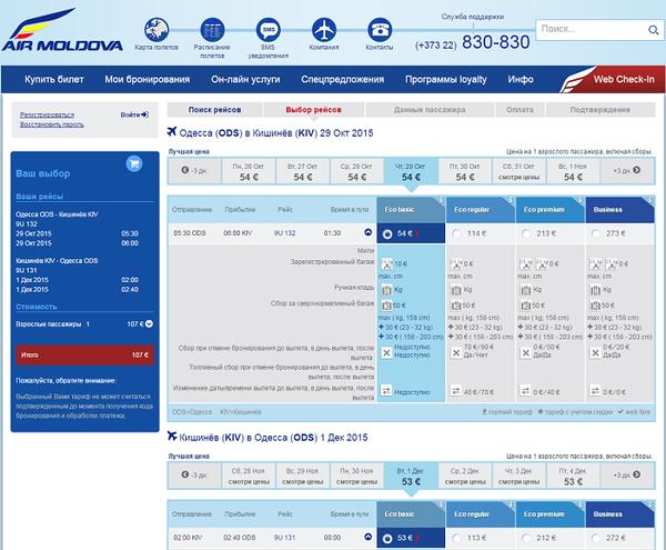 Как купить авиабилет на сайте