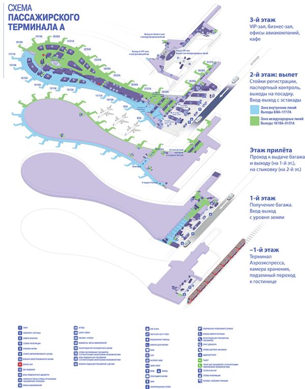 Схема терминала А