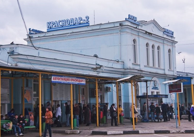 Автовокзал Краснодар-2