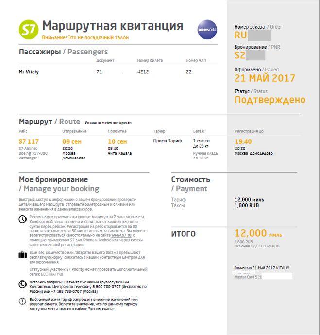 Маршрутная квитанция авиакомпании S7