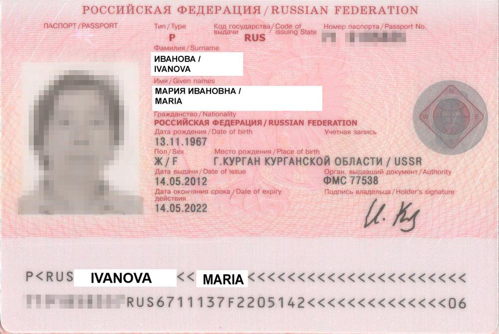 Российский загранапспорт