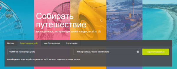 Онлайн-регистрация на рейсы Сибирь С7
