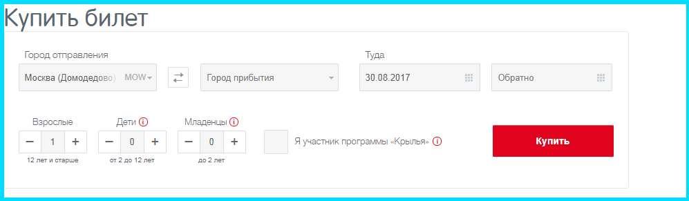 онлайн-покупка билетов