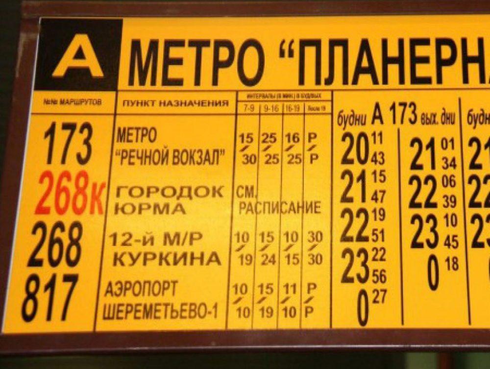 Остановка автобуса 817