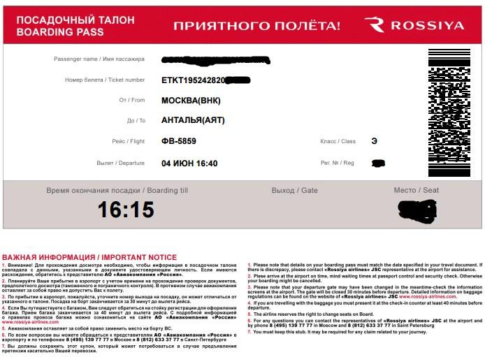 Посадочный талон авиакомпания Россия