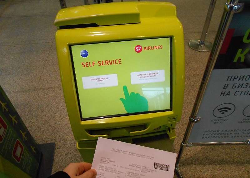 Терминал самостоятельной регистрации на самолет S7