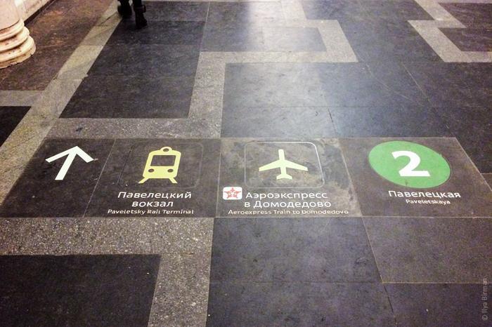Напольные указатели на станции метро «Павелецкая»