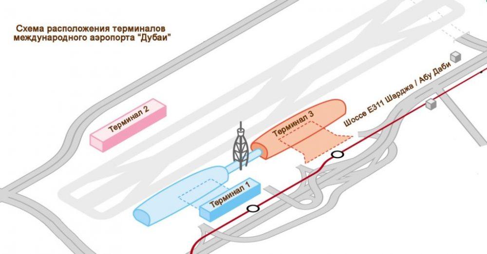 Схема терминалов аэропорта в Дубае